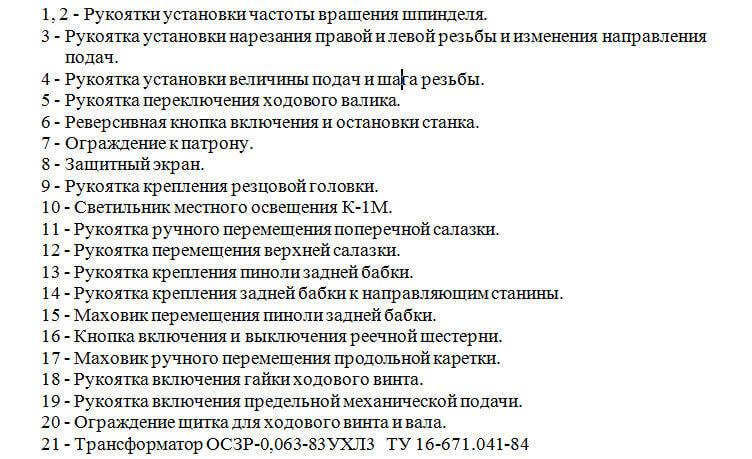 Токарный станок ТВ-6