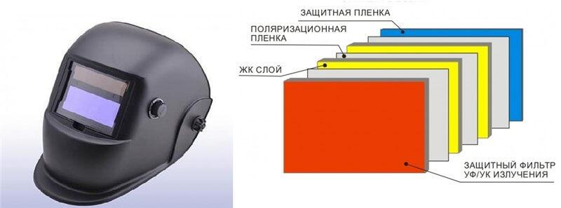 светофильтр